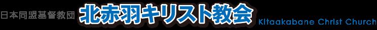 日本同盟基督教団 北赤羽キリスト教会 公式HP