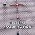 赤い十字架を目印にお越し下さい